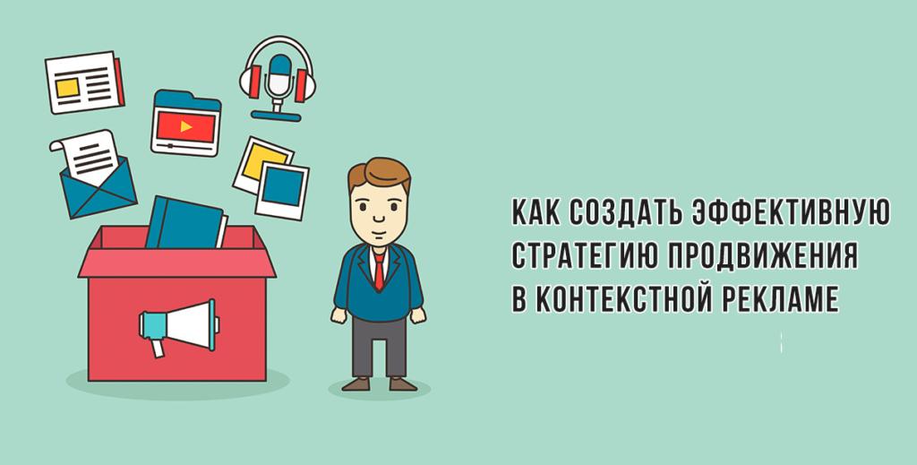1 11 1024x519 - Настройка Яндекс Директ РСЯ