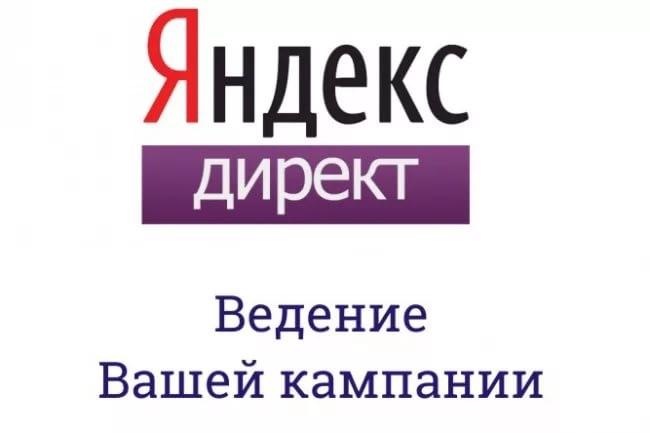 1 19 - Настройка Яндекс Директ в Москве