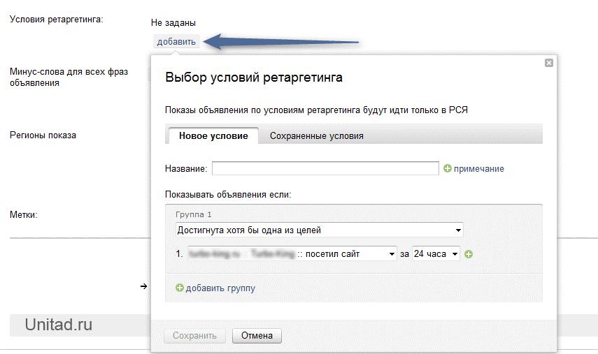 1 21 - Настройка ретаргетинга в Яндекс Директ
