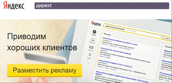 1 8 - Настройка контекстной рекламы в Яндекс Директ