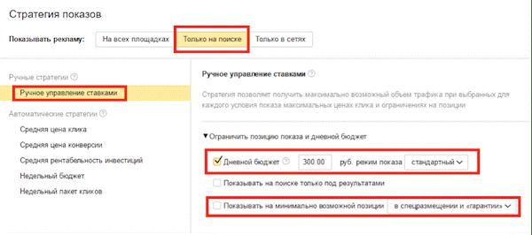 2 2 - Настройка контекстной рекламы в Яндекс Директ
