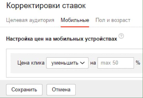 3 1 - Настройка контекстной рекламы в Яндекс Директ