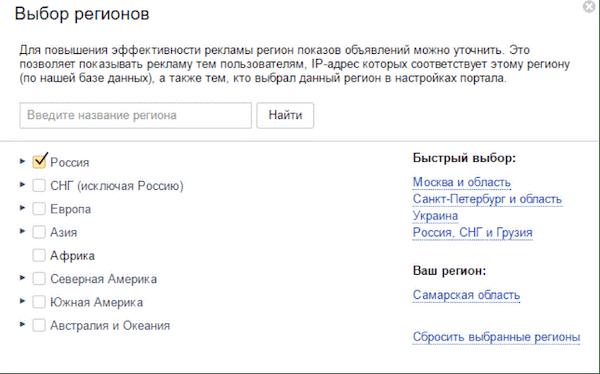 4 - Настройка контекстной рекламы в Яндекс Директ